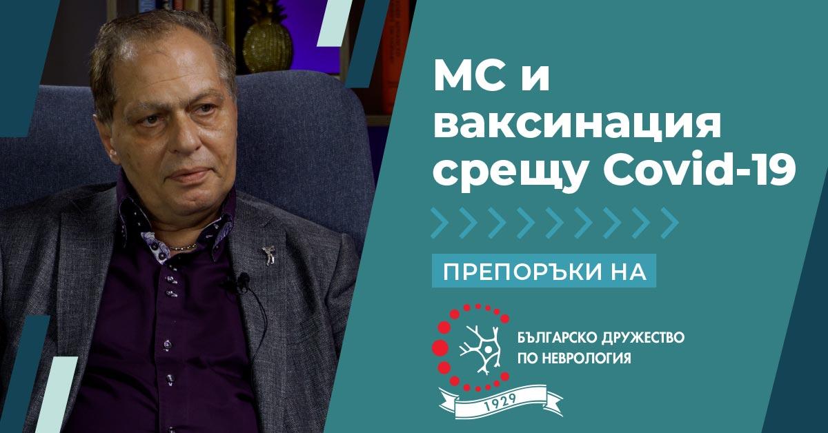 Множествена склероза и ваксинация срещу Covid-19: Препоръки на Българското дружество по неврология